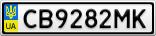 Номерной знак - CB9282MK