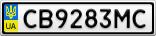 Номерной знак - CB9283MC