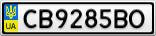 Номерной знак - CB9285BO