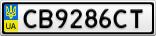 Номерной знак - CB9286CT