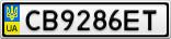 Номерной знак - CB9286ET