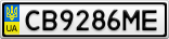 Номерной знак - CB9286ME