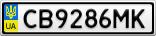 Номерной знак - CB9286MK