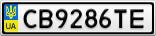 Номерной знак - CB9286TE