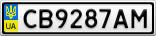 Номерной знак - CB9287AM