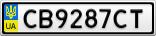 Номерной знак - CB9287CT