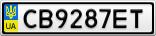 Номерной знак - CB9287ET