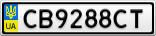 Номерной знак - CB9288CT