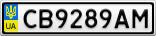Номерной знак - CB9289AM