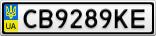Номерной знак - CB9289KE