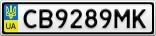 Номерной знак - CB9289MK