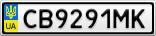 Номерной знак - CB9291MK