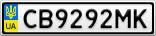 Номерной знак - CB9292MK