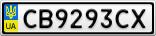 Номерной знак - CB9293CX