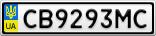 Номерной знак - CB9293MC