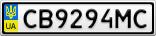 Номерной знак - CB9294MC