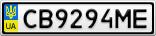 Номерной знак - CB9294ME