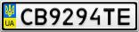 Номерной знак - CB9294TE