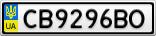 Номерной знак - CB9296BO