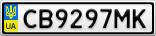 Номерной знак - CB9297MK