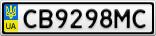 Номерной знак - CB9298MC