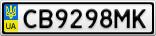 Номерной знак - CB9298MK