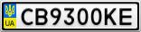 Номерной знак - CB9300KE
