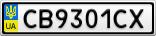 Номерной знак - CB9301CX
