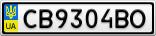Номерной знак - CB9304BO