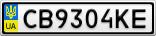 Номерной знак - CB9304KE