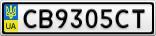Номерной знак - CB9305CT