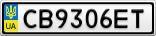 Номерной знак - CB9306ET