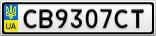 Номерной знак - CB9307CT