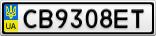 Номерной знак - CB9308ET