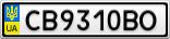 Номерной знак - CB9310BO