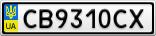 Номерной знак - CB9310CX