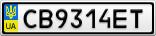 Номерной знак - CB9314ET