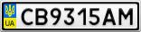 Номерной знак - CB9315AM