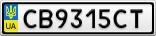 Номерной знак - CB9315CT