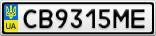 Номерной знак - CB9315ME