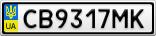Номерной знак - CB9317MK