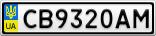 Номерной знак - CB9320AM