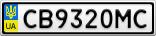 Номерной знак - CB9320MC