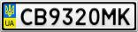 Номерной знак - CB9320MK