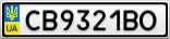 Номерной знак - CB9321BO