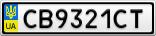 Номерной знак - CB9321CT