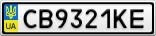Номерной знак - CB9321KE