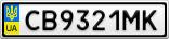 Номерной знак - CB9321MK