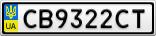 Номерной знак - CB9322CT