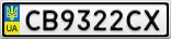 Номерной знак - CB9322CX